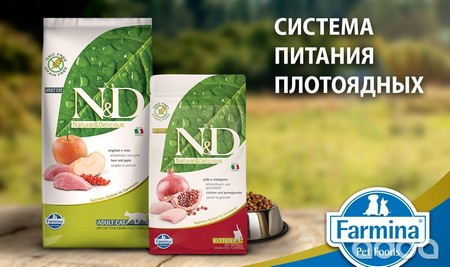 Farmina Natural & Delicious для кошек