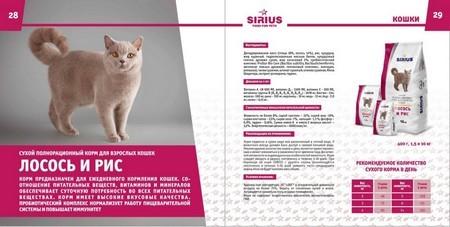 Полнорационный сухой корм для взрослых кошек Sirius